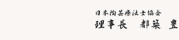 日本陶芸療法士協会 理事長 都築 豊