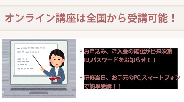 講座は大阪と常滑で受講可能